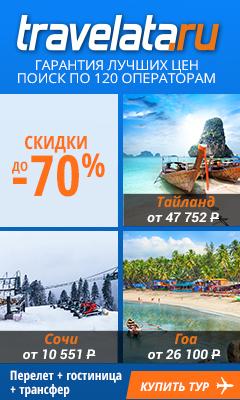 Онлайн ресурс Travelata