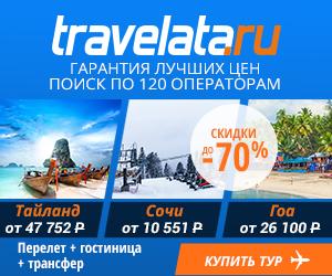 Лучшие туры - 300*250