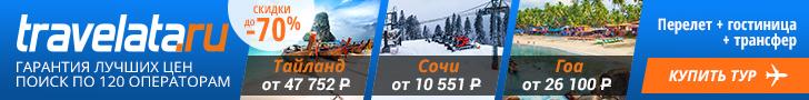 Туры - 728*90