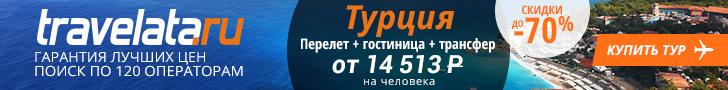 content?promo id=1244&shmarker=266308&type=init - Отдых в Алании