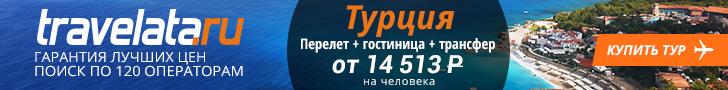 content?promo id=1245&shmarker=266308&type=init - Лучшие онлайн сервисы для путешественников