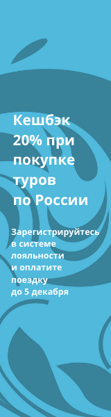 Акция Ростуризма (160*600)