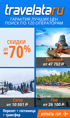Travelata
