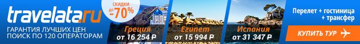 Распродажа туров - 728*90