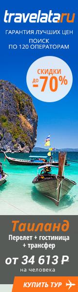Туры в Таиланд со скидкой - 160*600