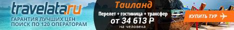 Туры в Таиланд - 468*60