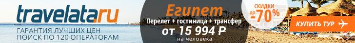 Туры в Египет со скидкой - 728*90