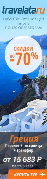 Туры в Грецию - 160*600