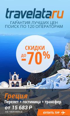 Туры в Грецию - 240*400