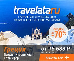 Туры в Турцию со скидкой - 300*250