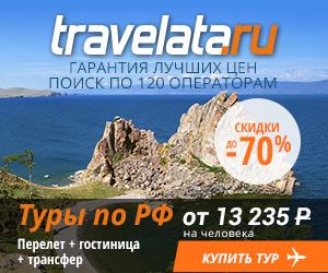 Туры по России со скидкой - 300*250