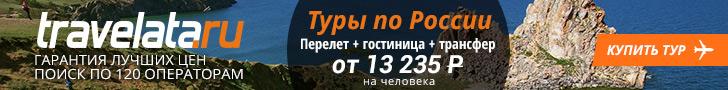 Туры по России - 728*90